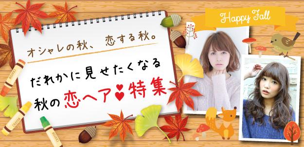 秋の恋するヘアスタイル特集