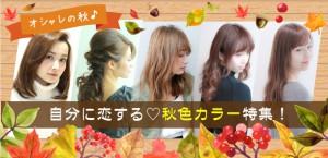 秋色カラーヘアスタイルトップ