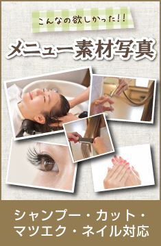 美容室メニュー用ヘアスタイル素材写真